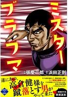 ミスターブラフマン 1【期間限定 無料お試し版】