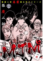 MJM 1【期間限定 無料お試し版】