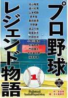 プロ野球レジェンド物語 1【期間限定 無料お試し版】