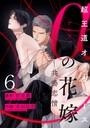 αの花嫁 ─共鳴恋情─ 6