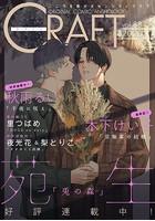 CRAFT vol.88 【期間限定】