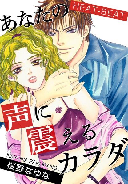 【恋愛 エロ漫画】HEAT-BEAT〜あなたの声に震えるカラダ〜