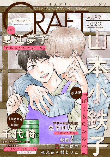 【BL漫画】CRAFTvol.89