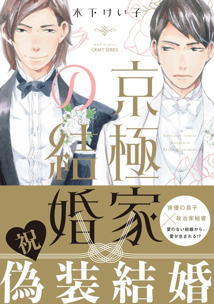 【恋愛 BL漫画】京極家の結婚