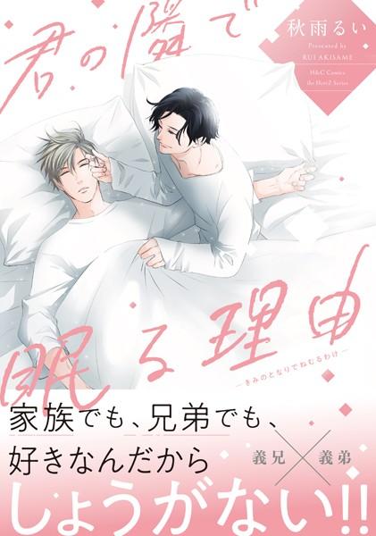 【恋愛 BL漫画】君の隣で眠る理由