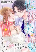 佐藤夫婦は甘くない〜新婚ですが、シてません〜(単話)
