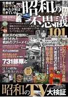 昭和の不思議101