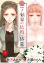 一ノ瀬家の結婚×終幕 (1)