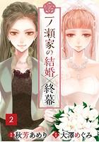 一ノ瀬家の結婚×終幕 (2)