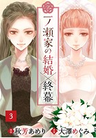 一ノ瀬家の結婚×終幕 (3)