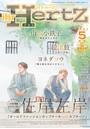ihr HertZ 2021年5月号 【期間限定】
