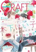 CRAFT vol.91 【期間限定】