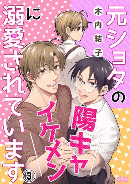 【恋愛 BL漫画】元ショタの陽キャイケメンに溺愛されています(単話)
