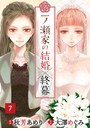 一ノ瀬家の結婚×終幕 (7)