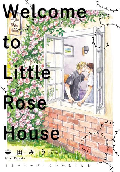 【恋愛 BL漫画】リトルローズハウスへようこそ