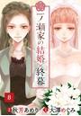 一ノ瀬家の結婚×終幕 (8)