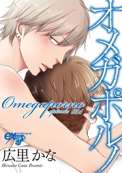 オメガポルノ episode014