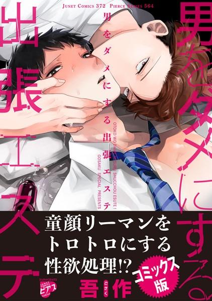 男をダメにする出張エステ【コミックス版】