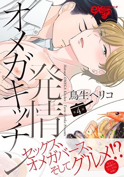 【恋愛 BL漫画】発情オメガキッチン(単話)