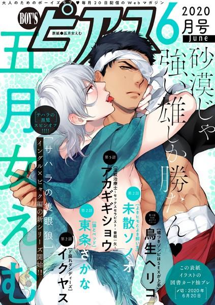 【恋愛 BL漫画】BOY'Sピアス2020年6月号