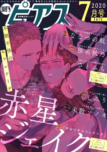 【恋愛 BL漫画】BOY'Sピアス2020年7月号