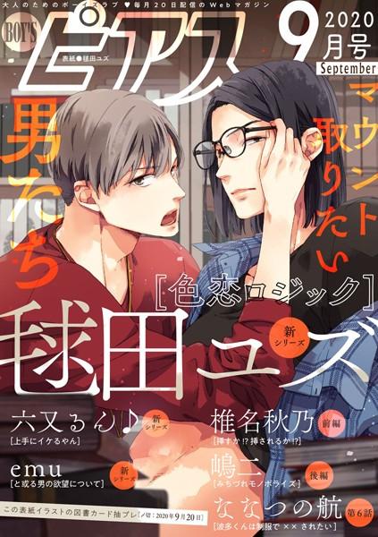 【恋愛 BL漫画】BOY'Sピアス2020年9月号