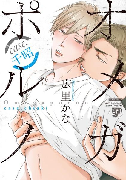 【コミックス版】オメガポルノ 2 case.千昭(電子版限定特典付き)