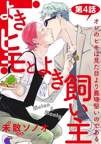 【ギャグ・コメディ BL漫画】よきヒモとよき飼い主(単話)