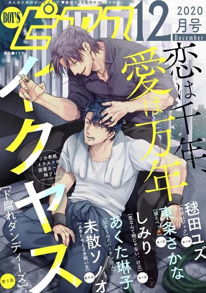 【恋愛 BL漫画】BOY'Sピアス2020年12月号