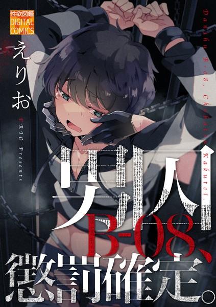 【恋愛 BL漫画】男囚B-08、懲罰確定。(単話)