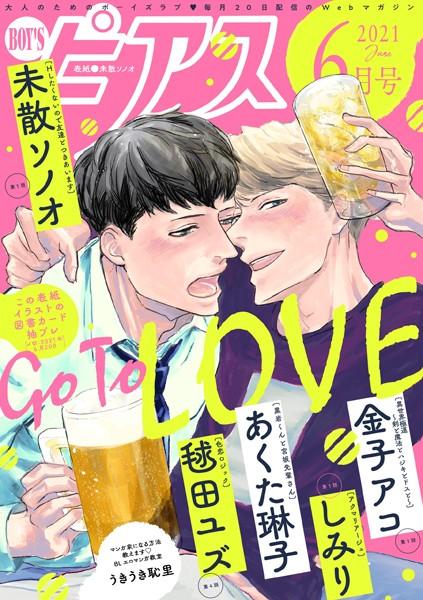 【bl 漫画 無料】BOY'Sピアス2021年6月号