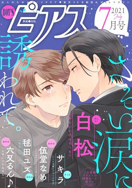 【bl 漫画 無料】BOY'Sピアス2021年7月号