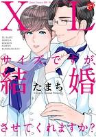 【コミックス版】XLサイズですが、結婚させてくれますか?