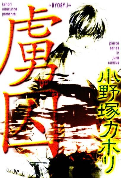 【恋愛 BL漫画】虜囚