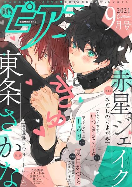 【BL漫画】BOY'Sピアス2021年9月号