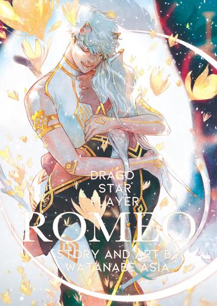 【恋愛 BL漫画】ROMEO