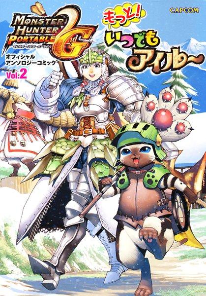 モンスターハンターポータブル 2nd G オフィシャルアンソロジーコミック Vol.2 もっといつでもアイルー