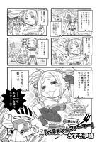 モンスターハンター オフィシャル4コマコミック
