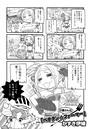 モンスターハンター オフィシャル4コマコミック 1 (1)4話分