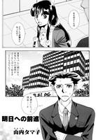 逆転裁判 オフィシャルアンソロジーコミック 成歩堂編【新装版】