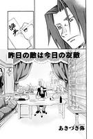 逆転裁判 オフィシャルアンソロジーコミック 御剣編【新装版】