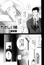 逆転裁判 オフィシャルアンソロジーコミック 成歩堂編【新装版】(2)4話分