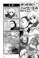 モンスターハンター オフィシャル4コマコミック 1 (2)4話分