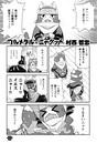 モンスターハンターポータブル 2nd G オフィシャルアンソロジーコミック いつでもアイルー (2)4話分