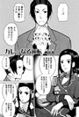 逆転裁判 オフィシャルアンソロジーコミック 御剣編【新装版】(3)4話分