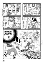 モンスターハンター オフィシャル4コマコミック 2