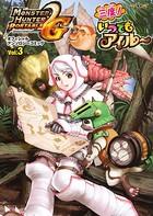 モンスターハンターポータブル 2nd G オフィシャルアンソロジーコミック Vol.3 三度!いつで...
