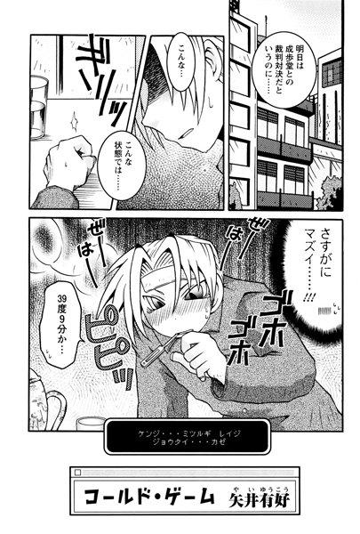 逆転裁判 オフィシャルアンソロジーコミック 御剣編【新装版】(4)4話分