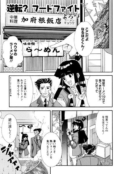 逆転裁判 オフィシャルアンソロジーコミック 成歩堂編【新装版】(4)4話分