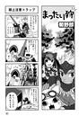 モンスターハンター オフィシャル4コマコミック 2 (2)4話分